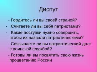 Диспут - Гордитесь ли вы своей страной? - Считаете ли вы себя патриотами? - К