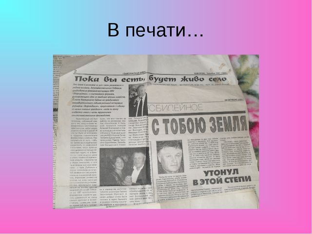 В печати…