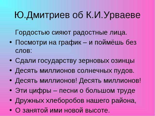 Ю.Дмитриев об К.И.Урваеве Гордостью сияют радостные лица. Посмотри на график...