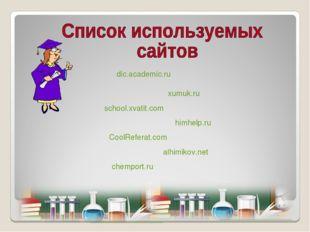 dic.academic.ru xumuk.ru school.xvatit.com CoolReferat.com alhimikov.net himh