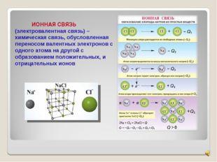ИОННАЯ СВЯЗЬ (электровалентная связь) –химическая связь, обусловленная перен