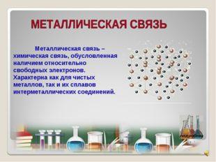 Металлическая связь – химическая связь, обусловленная наличием относительно