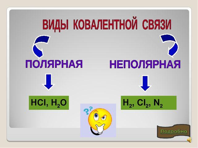 HCl, H2O H2, Cl2, N2