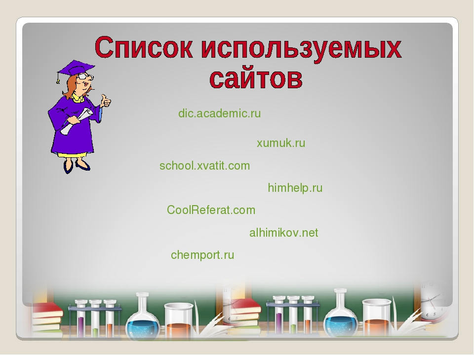 dic.academic.ru xumuk.ru school.xvatit.com CoolReferat.com alhimikov.net himh...