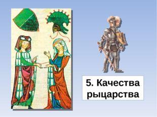 5. Качества рыцарства