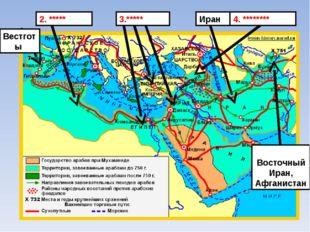 Иран 3.***** 2. ***** Вестготы 4. ******** Восточный Иран, Афганистан