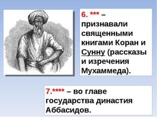 6. *** – признавали священными книгами Коран и Сунну (рассказы и изречения Му