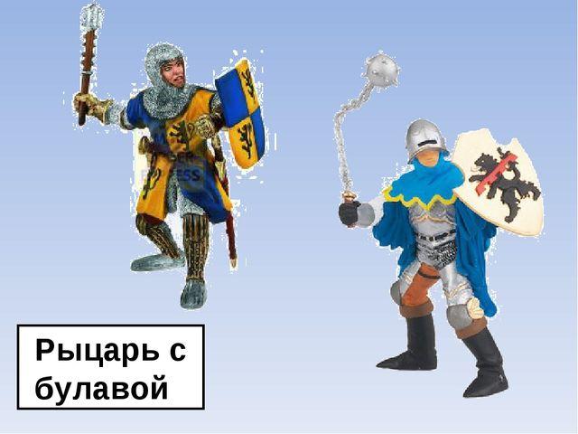 Рыцарь с булавой