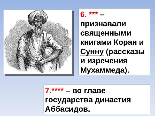 6. *** – признавали священными книгами Коран и Сунну (рассказы и изречения Му...