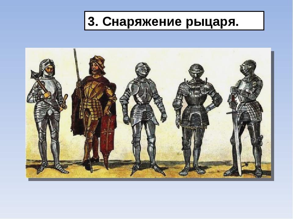 3. Снаряжение рыцаря.