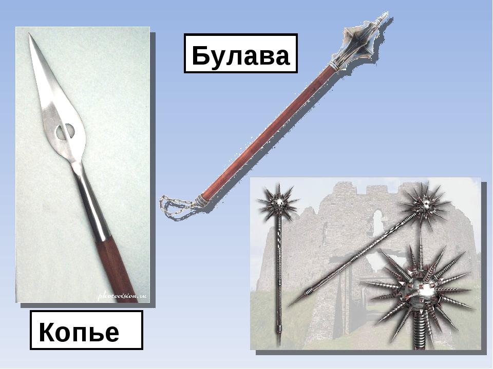 Копье Булава