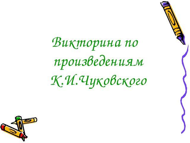 Викторина по произведениям К.И.Чуковского