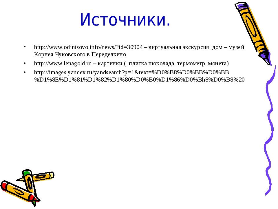 Источники. http://www.odintsovo.info/news/?id=30904 – виртуальная экскурсия:...