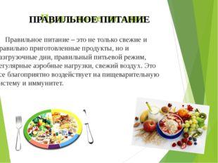 Правильное питание Правильное питание – это не только свежие и правильно приг