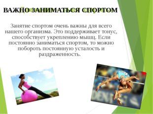 Движение – залог здоровья Занятие спортом очень важны для всего нашего органи