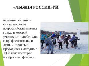 «ЛЫЖНЯ РОССИИ»РИ «Лыжня России» – самая массовая всероссийская лыжная гонка,