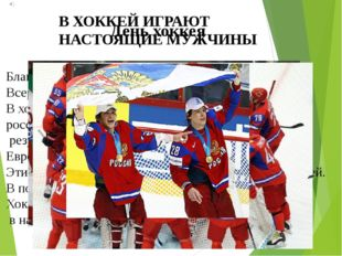 День хоккея Благодаря Владиславу Третьяку, президенту ФХР, Всероссийским днём