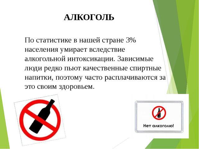 АЛКОГОЛЬ По статистике в нашей стране 3% населения умирает вследствие алкогол...