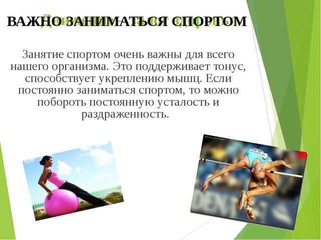 Движение – залог здоровья Занятие спортом очень важны для всего нашего органи...