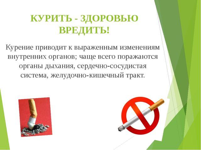 КУРИТЬ - ЗДОРОВЬЮ ВРЕДИТЬ! Курение приводит к выраженным изменениям внутренни...
