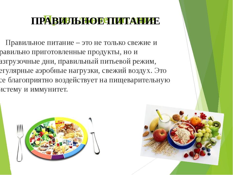 Правильное питание Правильное питание – это не только свежие и правильно приг...