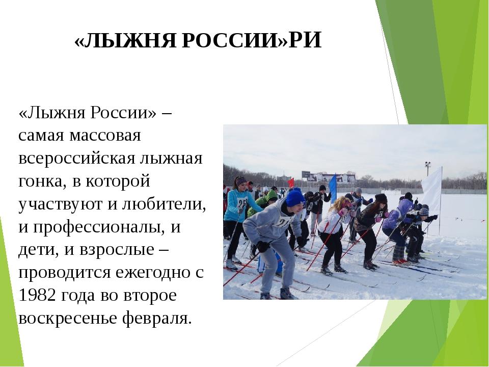 «ЛЫЖНЯ РОССИИ»РИ «Лыжня России» – самая массовая всероссийская лыжная гонка,...