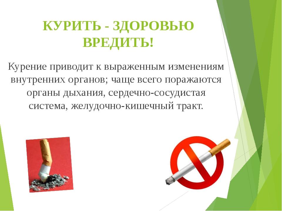 Курение вредит здоровью картинки, открытка днем