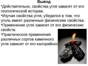 Вывод Действительно, свойства угля зависят от его геологической истории. Изуч