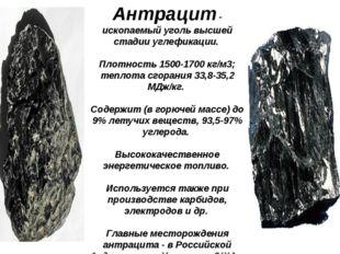 Антрацит - ископаемый уголь высшей стадии углефикации. Плотность 1500-1700 кг