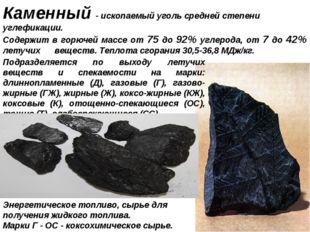 Каменный - ископаемый уголь средней степени углефикации. Содержит в горючей м