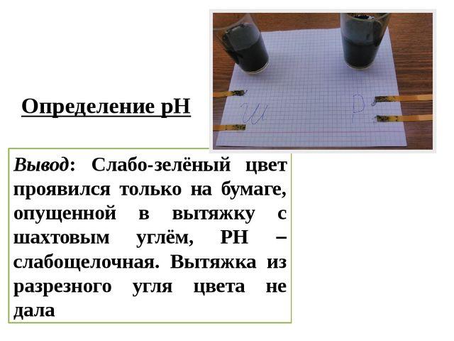 Определение рН Вывод: Слабо-зелёный цвет проявился только на бумаге, опущенно...