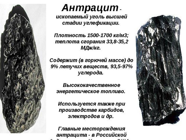 Антрацит - ископаемый уголь высшей стадии углефикации. Плотность 1500-1700 кг...