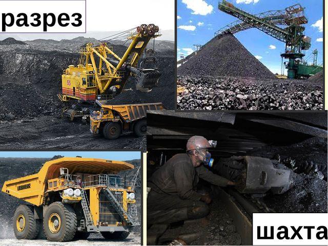 разрез шахта