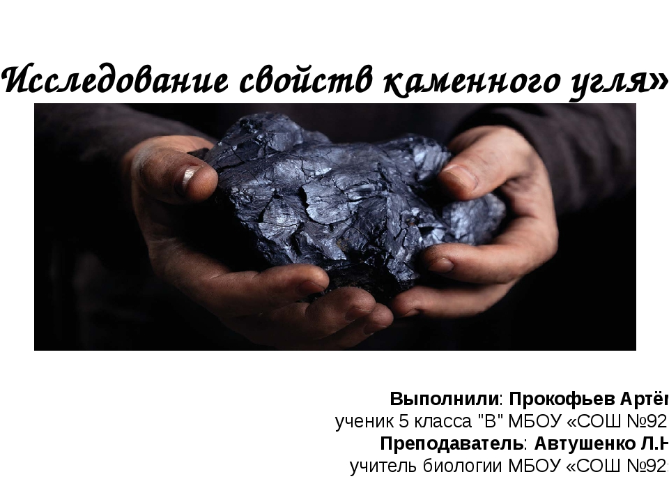 «Исследование свойств каменного угля» Выполнили: Прокофьев Артём ученик 5 кла...