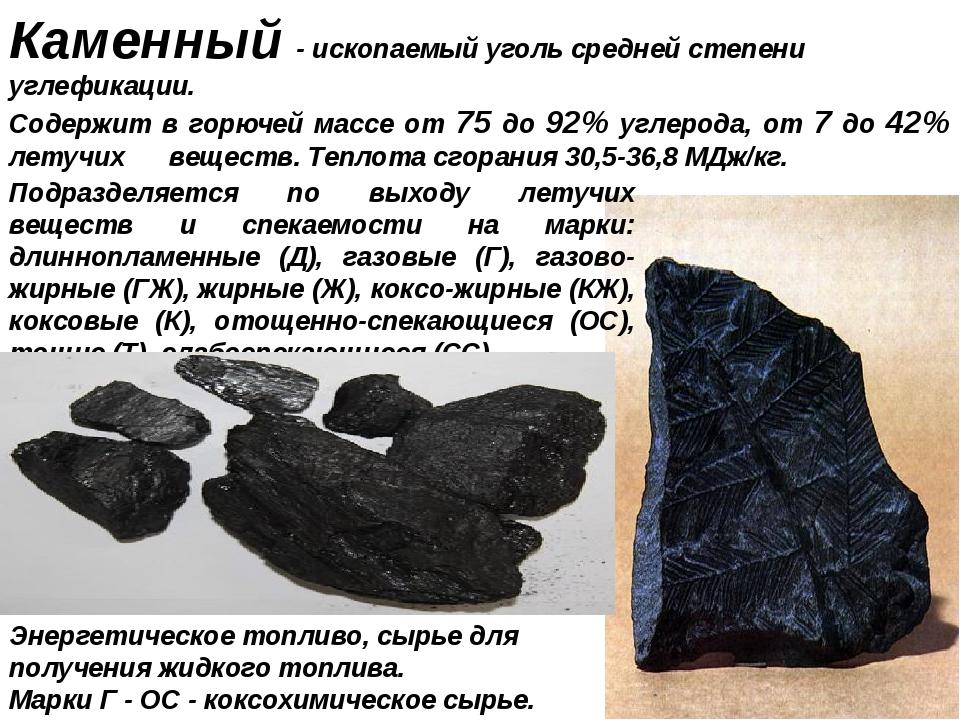 Каменный - ископаемый уголь средней степени углефикации. Содержит в горючей м...