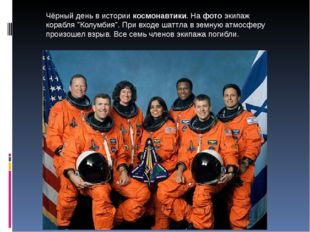 """Чёрный день в истории космонавтики. На фото экипаж корабля """"Колумбия"""". При вх"""