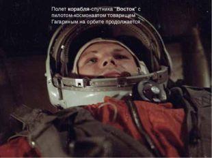 """Полет корабля-спутника """"Восток"""" с пилотом-космонавтом товарищем Гагариным на"""