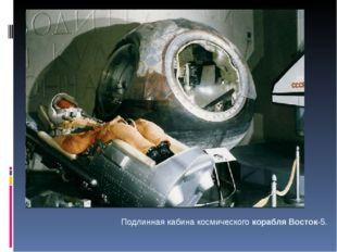 Подлинная кабина космического корабля Восток-5.