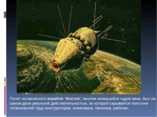 """Полет космического корабля """"Восток"""", многим казавшийся чудом века, был на сам"""