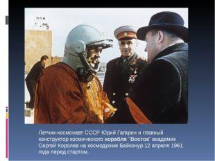 Летчик-космонавт СССР Юрий Гагарин и главный конструктор космического корабля