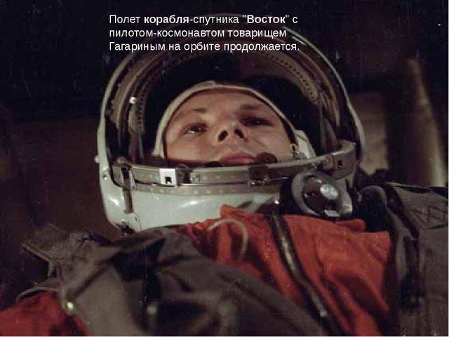 """Полет корабля-спутника """"Восток"""" с пилотом-космонавтом товарищем Гагариным на..."""