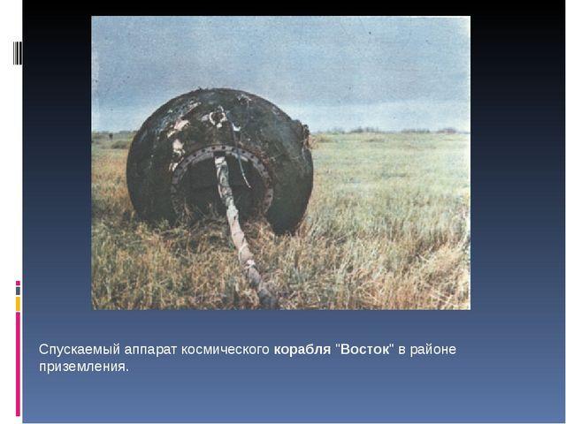 """Спускаемый аппарат космического корабля """"Восток"""" в районе приземления."""