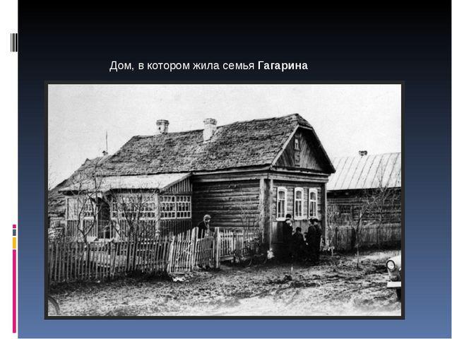 Дом, в котором жила семья Гагарина
