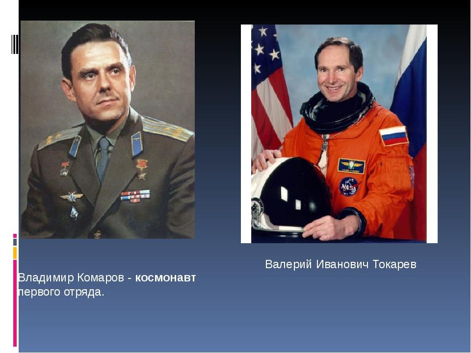 Валерий Иванович Токарев Владимир Комаров - космонавт первого отряда.