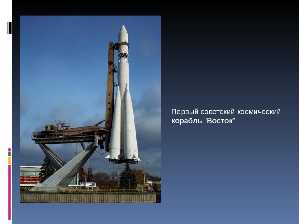 """Первый советский космический корабль """"Восток"""""""