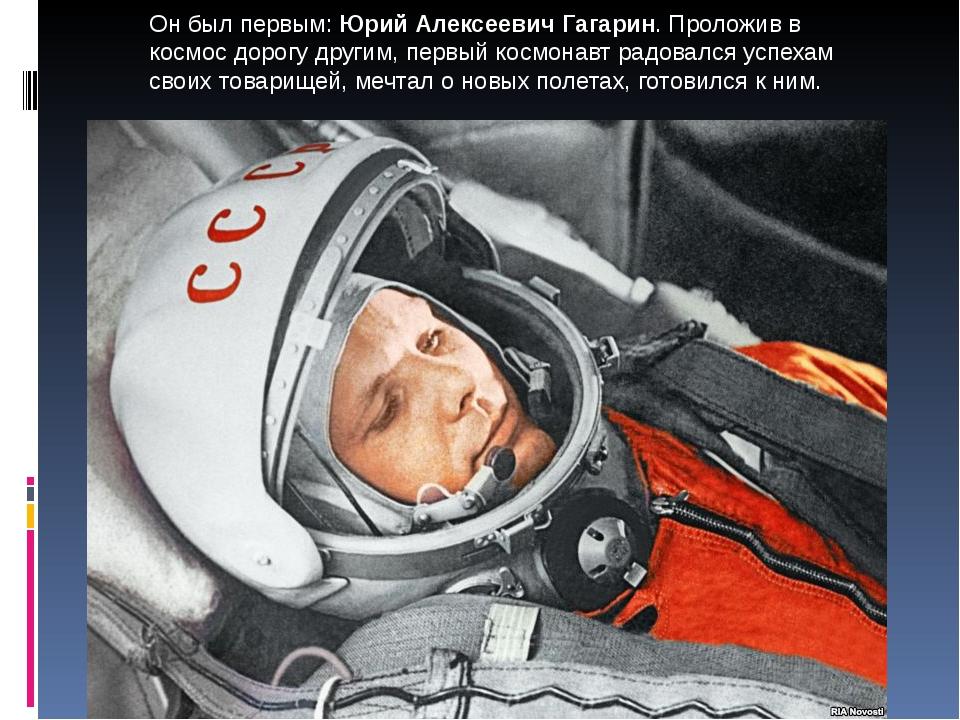 Он был первым: Юрий Алексеевич Гагарин. Проложив в космос дорогу другим, перв...