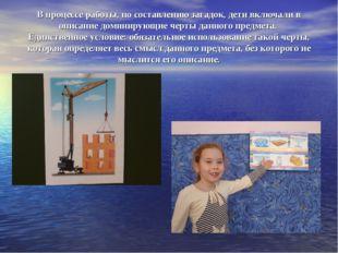 В процессе работы, по составлению загадок, дети включали в описание доминирую