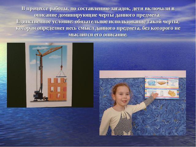 В процессе работы, по составлению загадок, дети включали в описание доминирую...