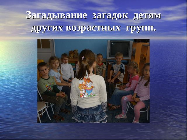 Загадывание загадок детям других возрастных групп.