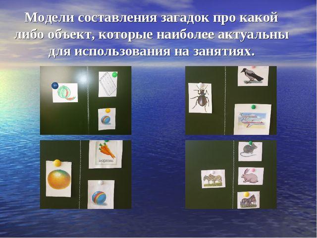 Модели составления загадок про какой либо объект, которые наиболее актуальны...